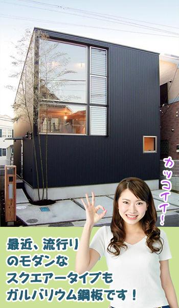 住宅板金 外壁